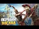 Assassin's Creed Odyssey ➤ЗА СПАРТУ БРАТЬЯ ПРОХОЖДЕНИЕ ➤Часть 1