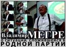 Владимир Мегре фото #16