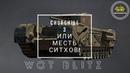 Wot Blitz — Churchill 3 или Месть Ситхов!