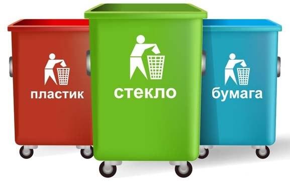 Программа раздельного сбора мусора в городе Таганрог