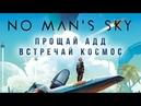 ПРОЩАЙ АДДД ● No Man's Sky 2