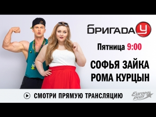 Софья Зайка и Рома Курцын в Бригаде У