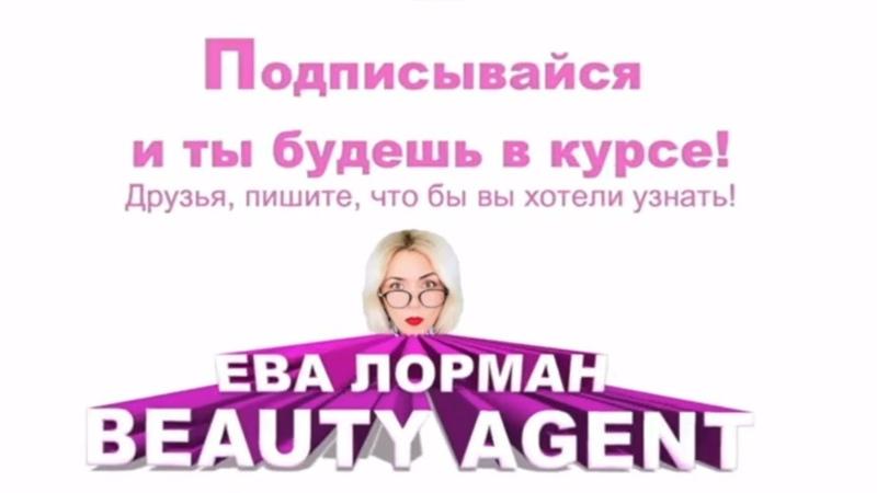 Канал Евы Лорман Beauty Agent