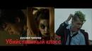 Убийственный класс Deadly Class 2019 Русский трейлер Озвучка КИНА БУДЕТ