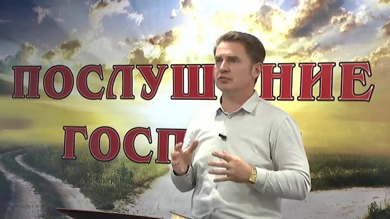 Олег Ремез Послушание Господу 20 встреча
