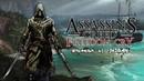 Игрофильм Assassin's Creed IV: Freedom Cry (RU)