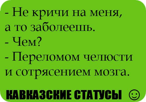 Кавказские статусы***