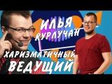 Илья Курлучан - ведущий Мурманска