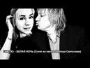 ГАМ-ПО. - БЕЛАЯ НОЧЬ (Cover на песню Виктора Салтыкова)