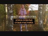 Алина Освальд. Нижний Новгород. Отзыв участника курса