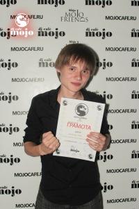 Илья Бикбов, 27 сентября , Москва, id9561851