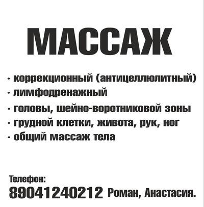 Роман Анащенков, 27 июня 1999, Иркутск, id209283595