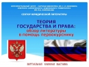 ВВ Теория государства и права_обзор лит-ры в помощь первокурснику
