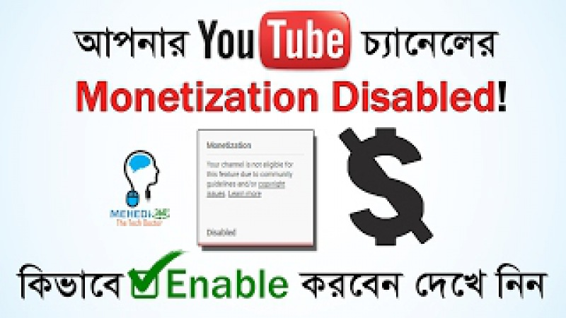 Monetization Disabled How To Re Enable Monetization Fix 2017