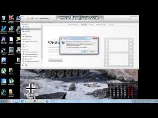 Как перекинуть фильмы с компьютера на Ipad,iPhone,iPod Touch