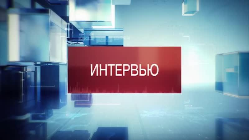 В гостях у Вести-Кузбасс побывал ректор КемГИК Александр Шунков. Сюжет от 26.11.2018