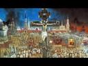 Россия перед вторым пришествием. Пророчества русских святых 1-я часть