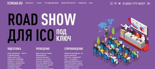 Новый лэндинг для компании ICO Road