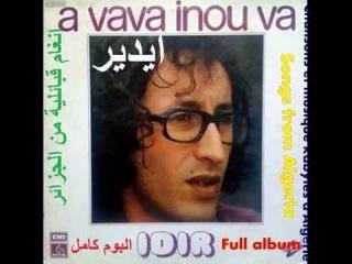 Idir - A vava inouva (Full album)