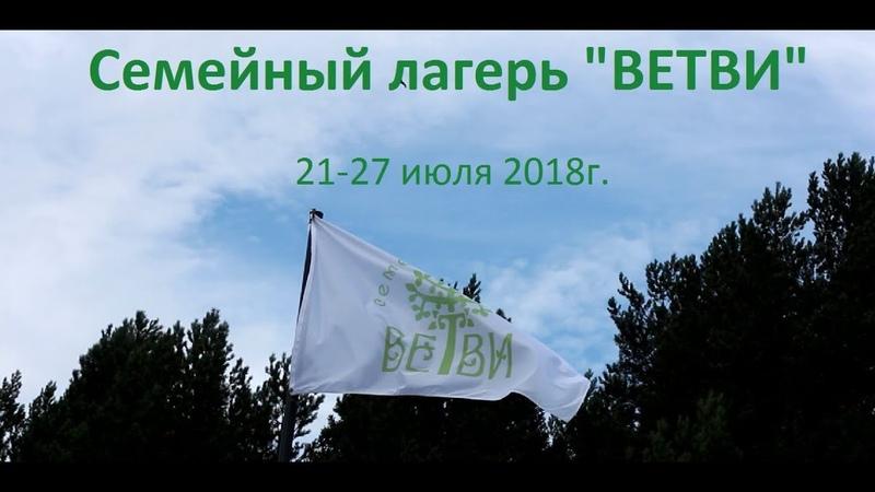 Семейный лагерь ВЕТВИ 2018 г.