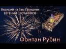 Конический фонтан Рубин (FPF106)
