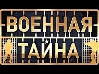 Военная тайна.Лучшие танки мира и многое другое в выпуске от 13.01.2014  РЕН ТВ