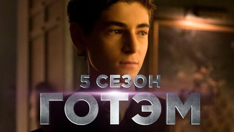 Готэм 5 сезон Обзор Трейлер 2 на русском