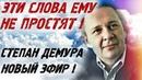 Степан Демура июнь 2018 покажет все слабые места! Очень интересный эфир! Демура последнее интервью