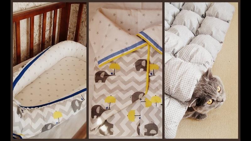 Что я сшила для малыша кокон, конверт, одеяло с помпонами и т.д.