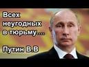 СРОЧНО Большая пресс конференция путина лож в эфир