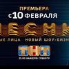 Шоу Песни 2 сезон на ТНТ (фан страница)