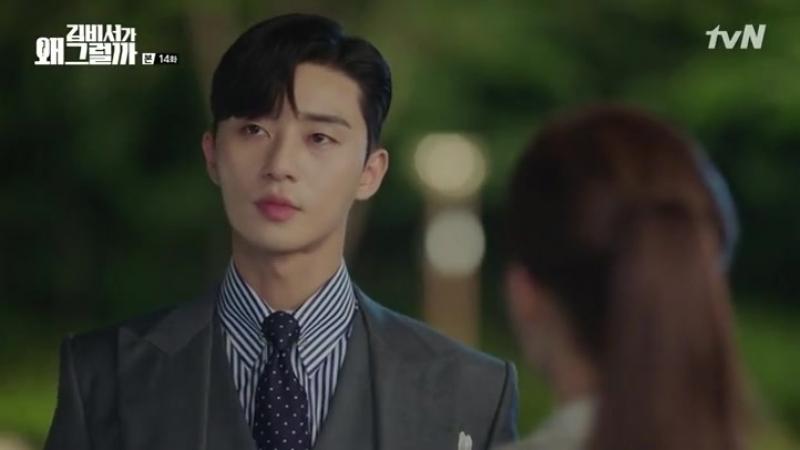 Что случилось с секретарем Ким Что не так с секретарем Ким 1 сезон 14 серия