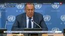 Новости на Россия 24 Лавров мину под российско американские отношения заложил Обама