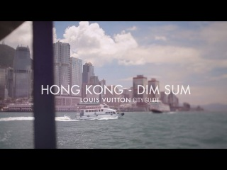 Louis Vuitton City Guide - Hong Kong Dim Sum