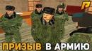 КАК ПРОХОДИТ ПРИЗЫВ В АРМИЮ (МО) - RADMIR RP. Генерал. День