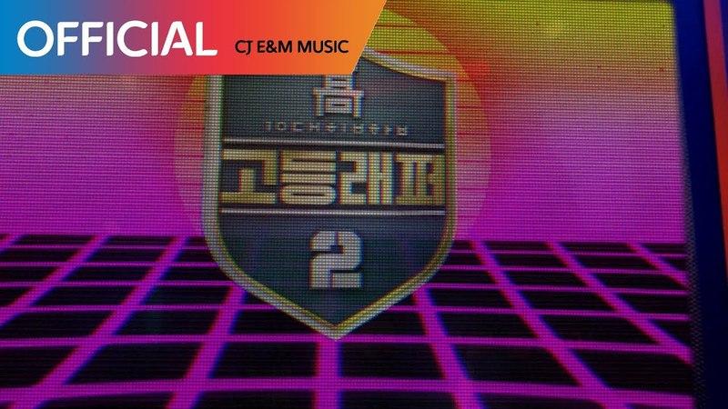 Various Artists - mi color (Prod. Dok2) (Special Track) MV
