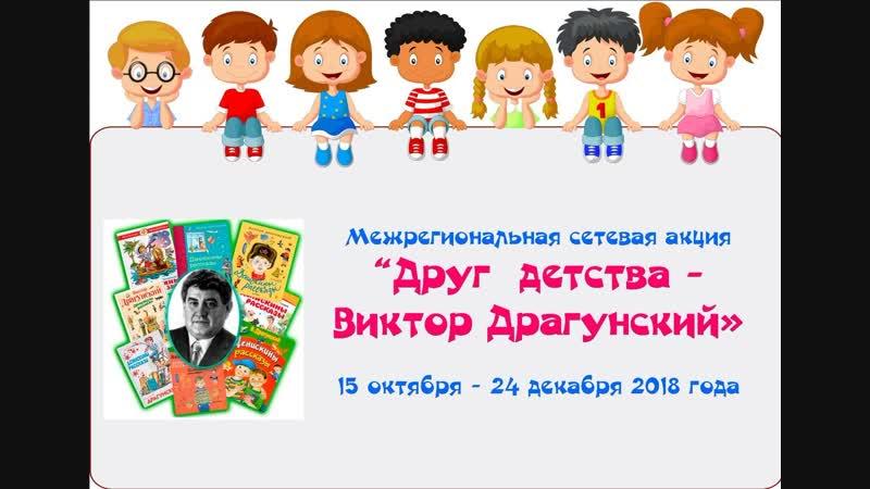 Группа «Гномики» МБДОУ «Тороповский дс» присоединилась к межрегиональной акции «Друг детства – Виктор Драгунский»