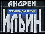 Андрей Ильин. Ловушка для героев 1