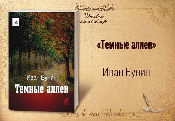 Аудиокнига онлайн Иван Бунин Темные аллеи слушать бесплатно