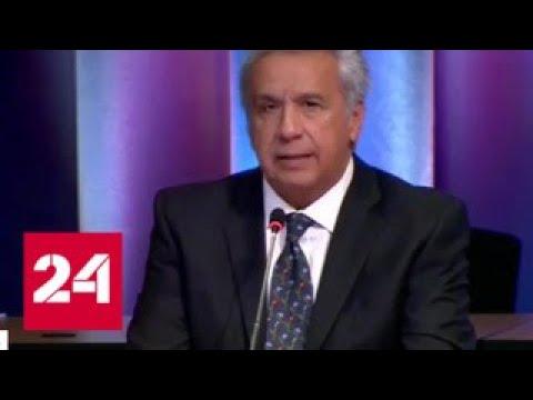Президент Эквадора арест Ассанжа - не предательство, а защита от WikiLeaks - Россия 24