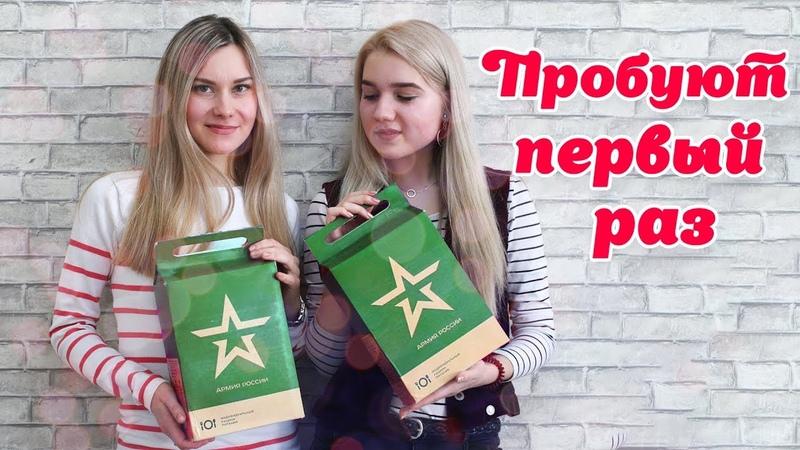 Девушки первый раз пробуют Сухпаёк   ИРП №4 и №7
