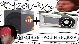 Самые Выгодные Процессор и Видеокарта в 2019 году! Ryzen Nvidia gtx1060