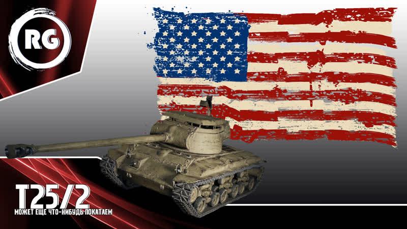World of Tanks: Т25/2, очередной долгокач