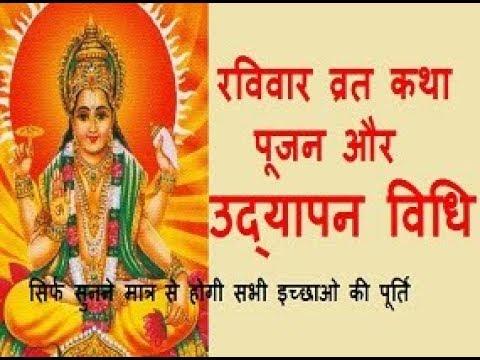 रविवार व्रत कथा, पूजन और उद्यापन विधि, Surya Dev Vrat Katha by Pandit Prade