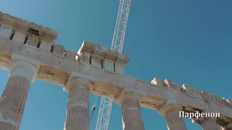 Наше большое греческое путешествие Серия 5 В Греции все есть