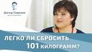 Сбросить большой вес. 💪 История пациентки Доктора Гаврилова Как я сбросила 101 кг. веса. 12