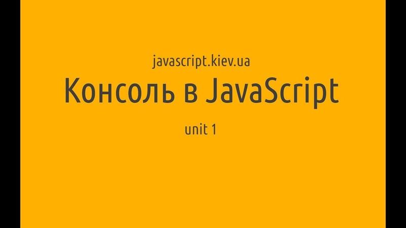 Консоль в JavaScript Unit 1