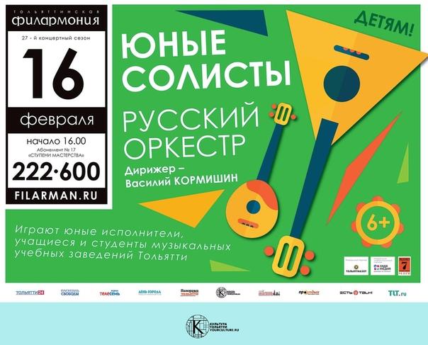 Юные солисты и Русский оркестр