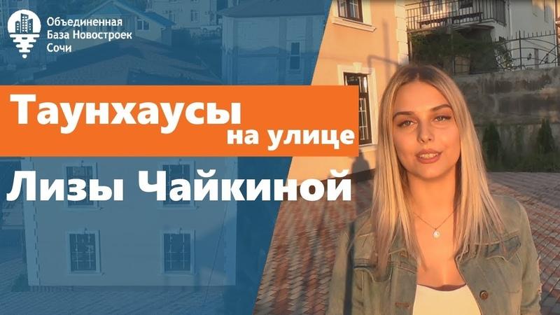 Таунхаусы на ул. Лизы Чайкиной в Сочи (Соболевка).