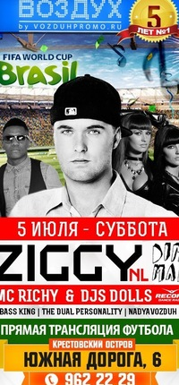5 Июля * ZIGGY - DIM MAK (Holland) * Клуб ВОЗДУХ